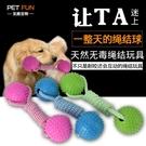 寵物狗狗玩具幼犬磨牙玩具繩結玩具柯基金毛小大型犬耐咬玩具用品  育心小館