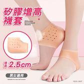 Free Shop 果凍矽膠 男女增高襪套一雙入心機隱形增高墊矽膠後跟套 增高鞋墊內增高襪墊【QACM90002】