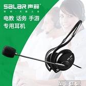 Salar/聲籟E9電教話務手游腦后式耳麥耳掛式運動游戲跑步手機筆記本臺式機 晶彩