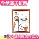 日本原產 神戶 貓咪肉球巧克力8個入 巧克力 日本土產 點心 甜點 下午茶 禮物 貓咪【小福部屋】