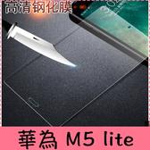 【萌萌噠】華為 HUAWEI MediaPad M5 lite (10.1吋) 超薄9H 防爆鋼化玻璃膜 高清防刮 防爆 螢幕玻璃膜