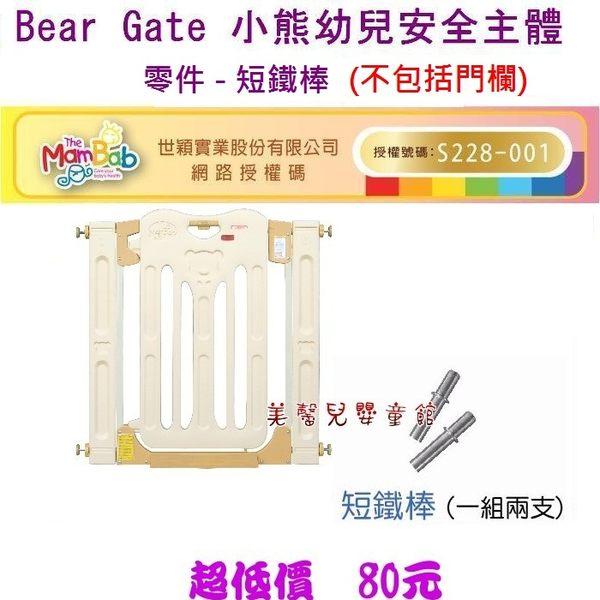 *美馨兒* Bear Gate 小熊幼兒安全主體門欄零件 - 短鐵棒(不包括主體門欄、延伸配件...需另購) 80元