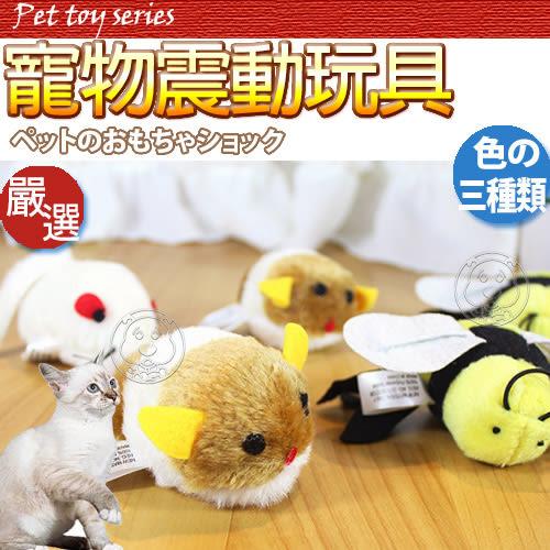 【zoo寵物商城】dyy》震動絨毛貓玩具(震動更有趣)