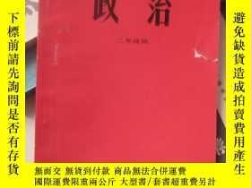 二手書博民逛書店罕見山西省高中試用課本--政治(二年級用)8891 山西省中小學