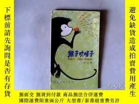 二手書博民逛書店猴子吹哨子..作者罕見: 金江著,有發票Y347616 SPAN