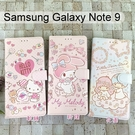 三麗鷗彩繪皮套 Samsung Galaxy Note 9 (6.4吋) Hello Kitty 雙子星 美樂蒂【正版】