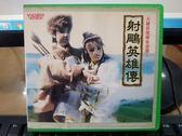 挖寶二手片-U01-079-正版VCD-布袋戲【大師黃俊雄布袋戲 射鵰英雄傳 第1-10集 10碟】-