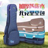 Jinchuan尤克里里包23寸烏克麗麗琴包加棉加厚小吉他包可提可背 7月新款89折爆搶
