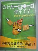 【書寶二手書T9/保健_JHF】為什麼一口接一口停不了:揭開零食成癮的真相_幕內秀夫