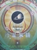 【書寶二手書T2/科學_OFS】行星絮語_戴瓦.梭貝爾