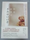 【書寶二手書T9/翻譯小說_IAX】你是好孩子_中脇初枝