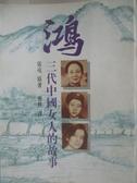 【書寶二手書T1/傳記_BVQ】鴻三代中國女人的故事_張戎
