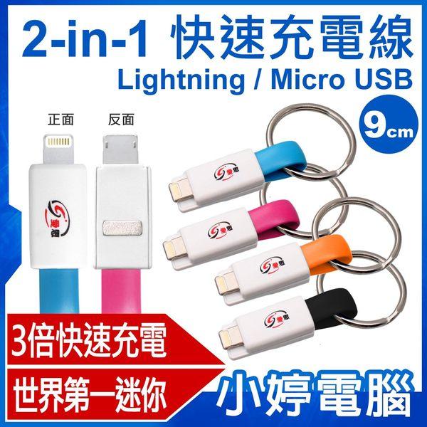 【24期零利率】全新 2-in-1 快速充電線 9公分傳輸線 3倍充電速度 iOS/MicroUSB 磁扣式鑰匙圈