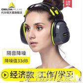 隔音耳罩睡眠用防噪音防吵靜音睡覺護耳器耳塞專業工業耳機 【時尚新品】