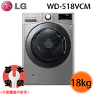 【LG樂金】18公斤 蒸洗脫烘 WiFi滾筒洗衣機 WD-S18VCM 典雅銀