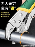 工具鉗大力鉗多功能萬用萬能鉗子壓力鉗子手動夾鉗固定工具大力鉗C型鉗 晶彩 99免運