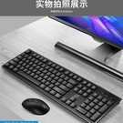 USB鍵盤 無線鍵盤鼠標套裝電腦USB口辦公家用游戲辦公筆記本懸浮