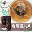 午茶夫人 烏龍輕爽茶 15入/盒 花茶/...