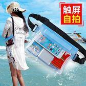 手機防水袋潛水套觸屏沙灘游泳漂流可充電通用手機套 【格林世家】