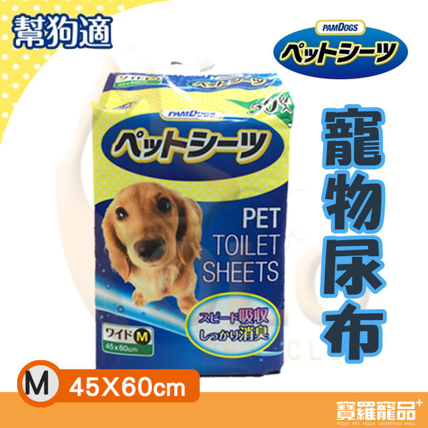 幫狗適寵物用 狗用尿布-M-60X45cm【寶羅寵品】
