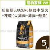 寵物家族-Nutrience紐崔斯SUBZERO無穀小型犬+凍乾(火雞肉+雞肉+鮭魚)5kg