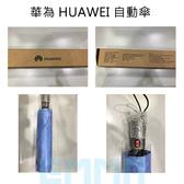 HUAWEI 華為 按壓 自動傘 雨傘 陽傘 原廠公司貨 質感 時尚 便利 遮陽 避雨 防紫外線 遮陽傘