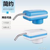 桶裝水電動抽水器手壓自動吸水器台式小型飲水機礦泉水桶抽水機泵 盯目家