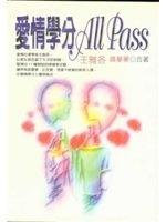 二手書博民逛書店《愛情學分ALL PAGES》 R2Y ISBN:9576933