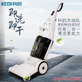洗地機多功能洗拖一體家用手推式無線鋰電池款洗地拖地擦地機 JD一件免運