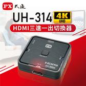 【PX大通】HDMI三進一出切換器2.0版 UH-314