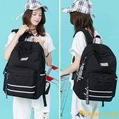 書包女日韓版高中大容量中學生後背包女生校園背包
