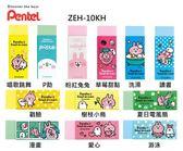 卡娜赫拉的小動物 KANAHEI X Pentel 日本限定ZEH-10KH 卡娜赫拉彩色橡皮擦
