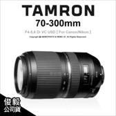 Tamron 騰龍 A030 70-300mm F4-5.6 for Nikon/Canon 公司貨★24期0利率★薪創數位