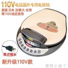 利仁110v電餅鐺美國日本加拿大智能烙餅鍋懸浮盤可拆洗披薩煎餅機 NMS蘿莉新品