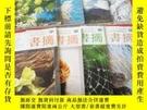 二手書博民逛書店書摘罕見2008年1、2、7、8、9、10、11、12期共8本合售Y278155