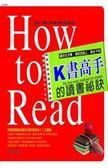 (二手書)K書高手的讀書秘訣