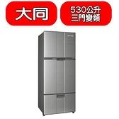 大同【TR-C530NVP】530公升三門變頻冰箱 優質家電