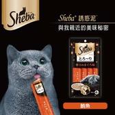【力奇】Sheba 誘惑泥/肉泥【鮪魚】口味 (12g*4包) (SMT20) 可超取 (D632D05)
