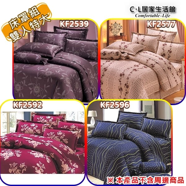 【 C . L 居家生活館 】雙人特大床罩組5件式(KF2539/KF2577/KF2592/KF2596)