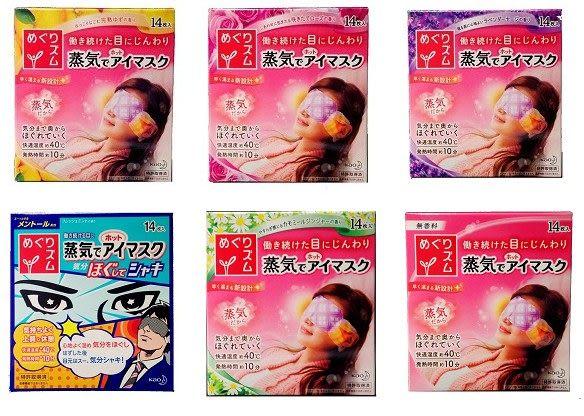 花王眼罩 蒸氣式 溫熱眼罩 6種可選 1枚◆德瑞健康家◆