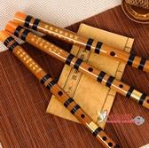 笛子 笛苦竹笛子樂器初學橫笛 專業cdefg調學生兒童演奏級曲笛素笛 4色