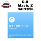DJI 大疆 Mavic 2 空拍機 CARE 保險 隨心換 公司貨 DJI Care Refresh Mavic 2 台南-上新