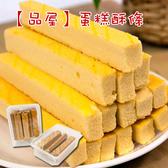 品屋.蛋糕酥條4盒組(兩口味可選:原味 / 黑糖)﹍愛食網