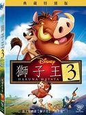 迪士尼動畫系列限期特賣 獅子王3 DVD (購潮8)