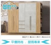 《固的家具GOOD》359-7-AT 芙洛琳7.8尺衣櫃/全組【雙北市含搬運組裝】
