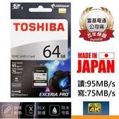 【免運費+贈SD 4P收納盒】TOSHIBA 64GB SDXC U3 C10 R95MB/W75MB/S 4K記憶卡(相機用)X1【五年保固+富基電通】