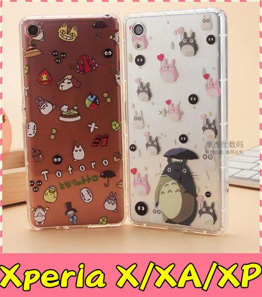 【萌萌噠】Sony Xperia XA X Performanc 超萌可愛龍貓保護殼 輕薄全包矽膠軟殼 手機殼 手機套 外殼