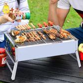 千尚不銹鋼燒烤架家用燒烤爐子戶外2-5人3木炭全套工具碳肉可摺疊igo 3c優購