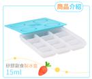2angels媽咪好幫手 矽膠副食品製冰盒-15ml 261元