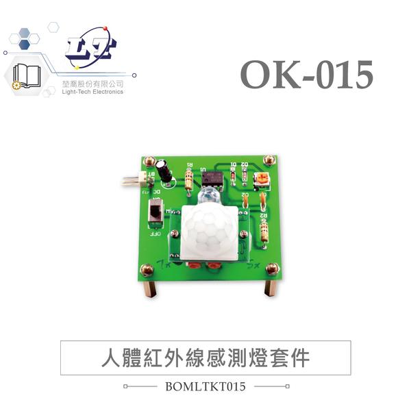 『堃喬』OK-015 人體紅外線感測器 基礎電路 實習套件包 台灣設計『堃邑Oget』